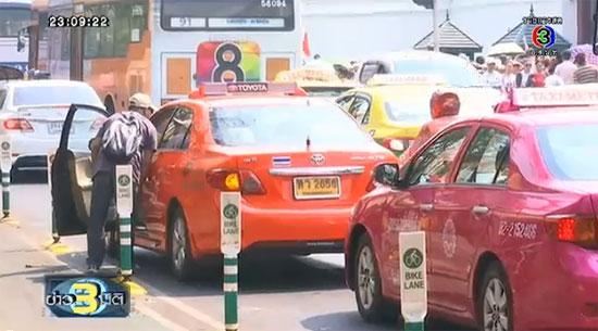 แท๊กซี่ปฎิเสธผู้โดยสาร